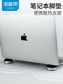 海備思筆記本支架腳墊散熱器電腦散熱底座蘋果macbook墊高架子墊子mac支架托
