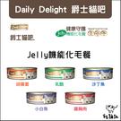 Daily Delight爵士貓吧[機能化毛貓罐,5種口味,80g,泰國製](一箱24入)