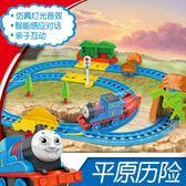 拖馬斯小火車套裝多層電動軌道賽車兒童玩具益智3男孩5-6歲4 名創家居館DF
