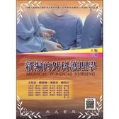 新編內外科護理學(下)(6版)