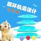 貓玩具愛貓轉盤球三層逗貓棒老鼠寵物小貓幼貓咪用品貓咪玩具【中秋節促銷】