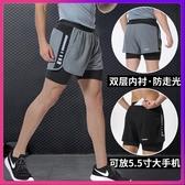 運動短褲男士內襯防走光速干跑步馬拉鬆田徑三分褲女健身訓練裝備 雙十二8折