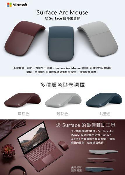 Microsoft 微軟 Surface Arc Mouse 滑鼠(鈷藍)