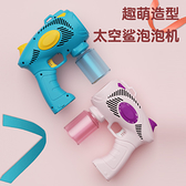 泡泡機嬰兒女孩兒童風車手持電動六一玩具全自動不漏吹泡泡槍 一米陽光