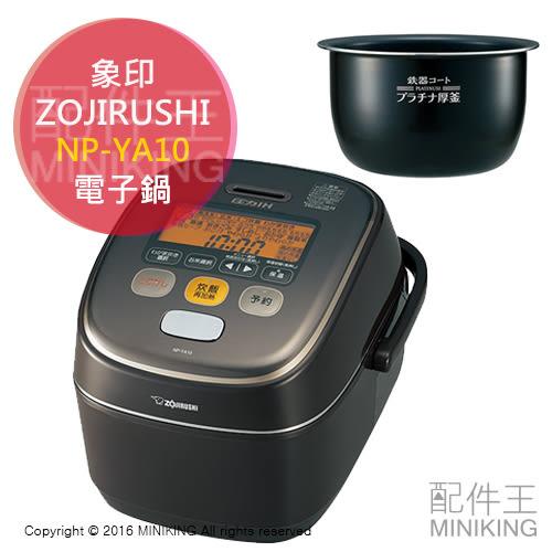【配件王】日本代購 一年保 ZOJIRUSHI 象印 NP-YA10 6人份 IH電子鍋 壓力鍋 電鍋