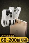 顯微器申宏迷你手機顯微鏡放大鏡高清100倍帶燈200倍電子手機放大鏡50倍便  LX HOME 新品