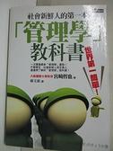 【書寶二手書T8/財經企管_B5T】社會新鮮人的第一本「管理學」教科書_宮崎哲也