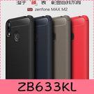 【萌萌噠】ASUS ZenFone Max M2 ZB633KL 類金屬碳纖維拉絲紋保護殼 軟硬組合款 全包 矽膠軟殼手機殼