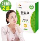 【人可和】 酵益佳 熟食活酵素x2盒(30包/盒)-排便順暢,消化救星
