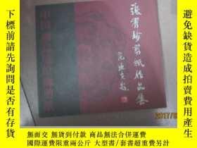 二手書博民逛書店罕見張秀珍剪紙作品集:中國畫意境繪畫剪紙Y24600 張秀珍 中
