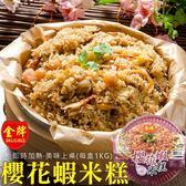 【海肉管家】金牌經典櫻花蝦米糕x1盒(1000g±10%/盒)