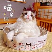 得酷圓形瓦楞紙貓抓板簡約圓盤碗形貓爪板圓形玩具貓窩YYJ【凱斯盾】
