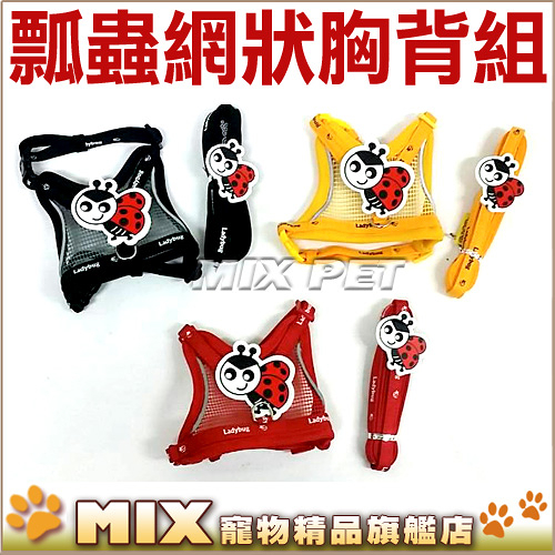 ◆MIX米克斯◆DAB .瓢蟲網狀胸背+牽繩組【530L1 2S號】透氣舒適,台灣製