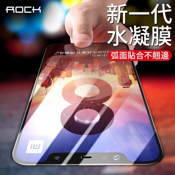 ROCK 小米 8 8SE 水凝膜 保護膜 鋼化膜 玻璃膜 高清膜 防摔膜 防刮 簡約 全包 軟邊