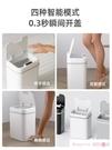 感應垃圾桶 小米白智能垃圾桶感應式家用廚房廁所衛生間客廳臥室帶蓋自動電動 潮流