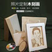 情人節生日禮物男女朋友情侶DIY木刻畫訂製照片個性新奇禮品igo  琉璃美衣