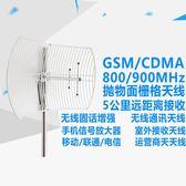 GSM900MHZ柵格天線15dBi高增益手機信號放大器接收天線山區增強器 生活樂事館