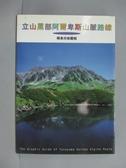 【書寶二手書T4/旅遊_XDB】立山黑部阿爾卑斯山脈路線
