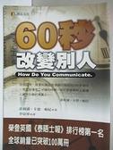【書寶二手書T1/心理_G8G】60秒改變別人_菲利浦‧卡恩-帕尼