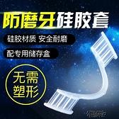 牙套防磨牙成人咬合墊夜間睡覺保護套透明硅膠磨牙套 【全館免運】