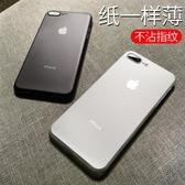 蘋果手機殼超薄新款磨砂全包防摔簡約【奇趣小屋】