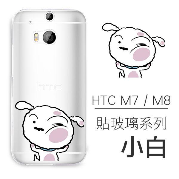[HTC M7 / M8] 貼玻璃系列 超薄TPU 客製化手機殼 蠟筆小新 小葵 動感超人 美伢 小白
