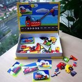 兒童磁力拼圖玩具拼拼樂男女換裝寶寶益智早
