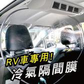 CarLife《冷氣隔間膜-RV車款》 !同時買二件.第二件可固定在不需要的空調車廂 省油15% -1入