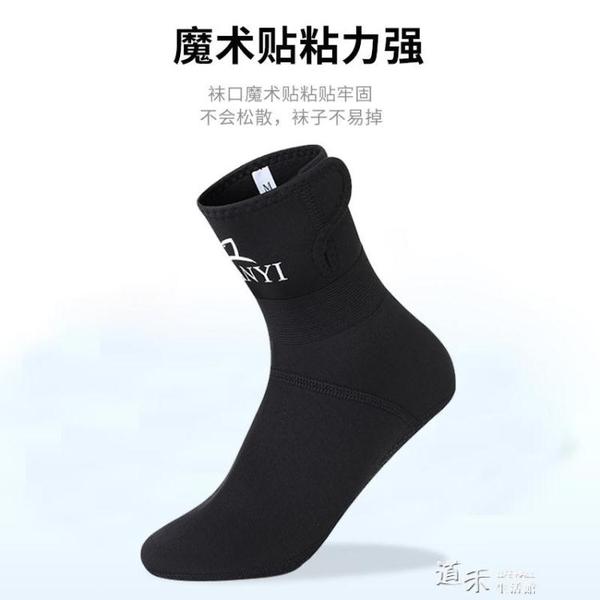 潛水襪加厚底防滑防海膽防刺沙發襪浮潛三寶裝備專業襪套 【全館免運】