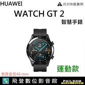 送時尚禮盒 華為 Huawei WATCH GT2 智慧手錶 運動款 台灣公司 WATCH GT 2 開發票 46mm /曜石黑