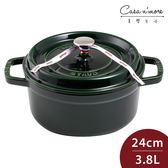 Staub 圓形琺瑯鑄鐵鍋 24cm 3.8L 羅勒綠 法國製【Casa More美學生活】