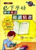 E下學好國中英語閱讀精選(書附MP3)