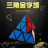 三角金字塔魔方套裝三四五階初學順滑比賽專用兒童智力開發玩具 交換禮物