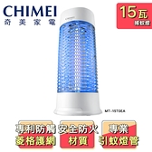 【CHIMEI 奇美】15W強效電擊捕蚊燈(MT-15T0EA)