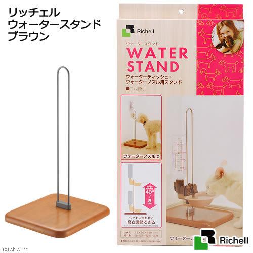 【寵物王國】日本Richell-木製可調式飲水器固定架