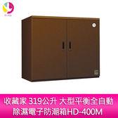 分期零利率 收藏家 319公升 大型平衡全自動除濕電子防潮箱 HD-400M