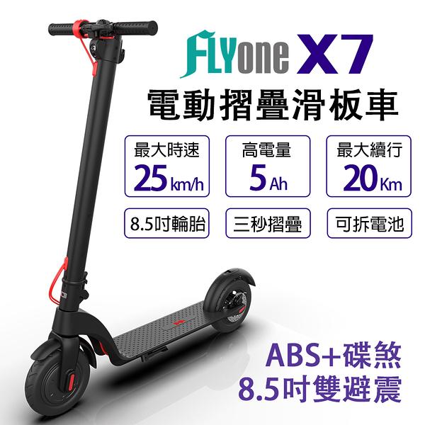 FLYone X7 8.5吋防爆真空胎 5AH高電量 ABS+碟煞折疊式LED大燈電動滑板車-黑色