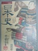 【書寶二手書T4/歷史_JRS】圖說日本史_綜合文化研究俱樂部