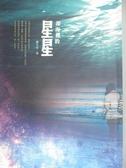 【書寶二手書T4/翻譯小說_IBO】深海裡的星星_獨木舟