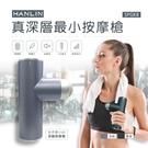 【晉吉國際】HANLIN-SPGK8- 最小真深層口袋按摩槍