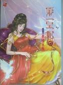 【書寶二手書T2/言情小說_KEB】第一皇妃10-真愛永恆_犬犬