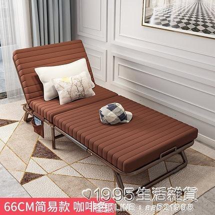 摺疊床 簡易摺疊床家用辦公室單人雙人午睡神器1.2米便攜陪護躺椅午休床 1995生活雜貨NMS