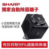 SHARP 夏普 IG-EX20T-B 自動除菌 離子產生器 個人用 空氣清淨機 黑色款