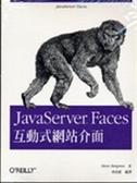 (二手書)JavaServer Faces 互動式網站介面