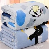 冬季毯子單件法萊珊瑚絨加厚保暖毛毯墊被子法蘭加絨雙人床單鋪床  9號潮人館 YDL