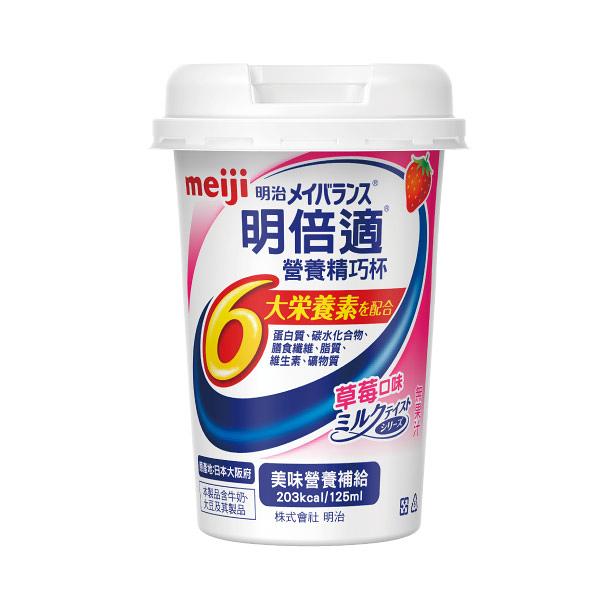 獨家 [日本原裝] 明倍適精巧杯 ( 草莓口味 ) 125ml / 24瓶/箱【杏一】