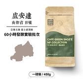 盧安達南部省亞魯古魯富士處理廠日曬咖啡豆60小時發酵實驗批次(一磅)|咖啡綠商號