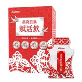Aicom 燕窩胜肽賦活飲 科技燕窩 侯佩岑代言 10包/盒 滋補養顏 0063 總代理公司貨