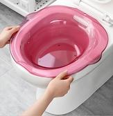 坐浴盆 女性私處洗屁股神器免蹲馬桶盆男痔瘡專用熏洗孕婦月子用品【快速出貨】