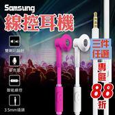 Samsung 彩色 耳機 線控 麥克風 適用 S5 S4 Note3 Note4 白色